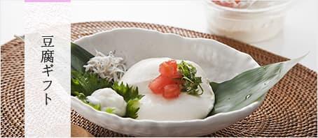 豆腐ギフト