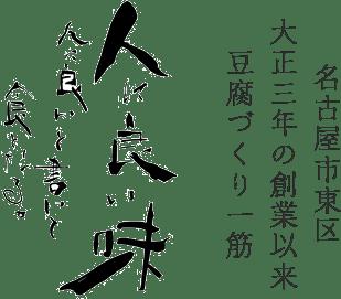 名古屋市東区大正三年の創業以来豆腐づくり一筋