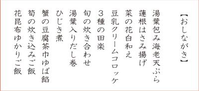 ひな懐石御膳(おしながき)