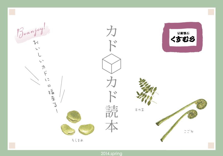 kadokado2014_1spring-1