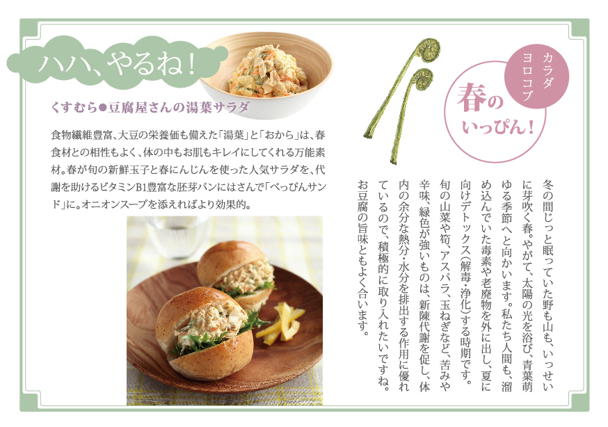 kadokado2014_1spring-3