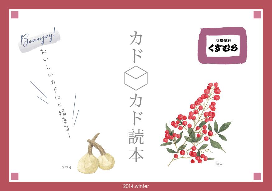 kadokado2014_4winter-1
