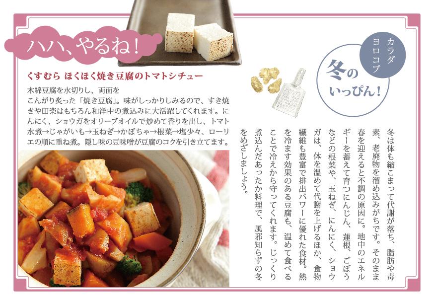 kadokado2014_4winter-3