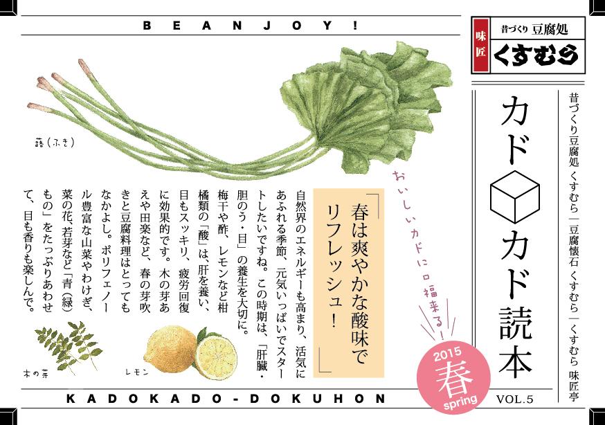 kadokado2015_5spring-1