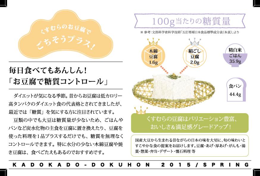 kadokado2015_5spring-5