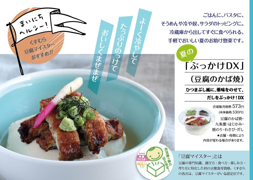 kadokado2015_6summer-4