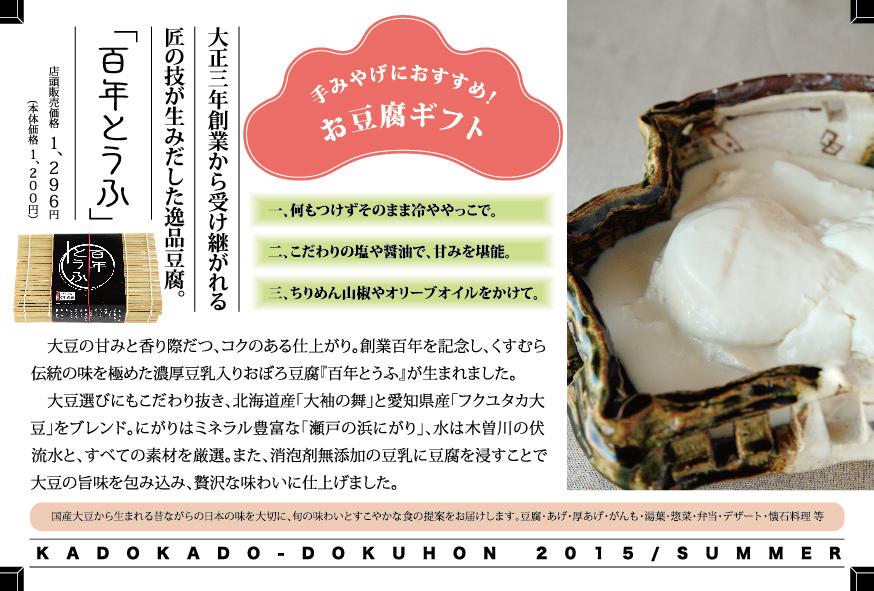 kadokado2015_6summer-5