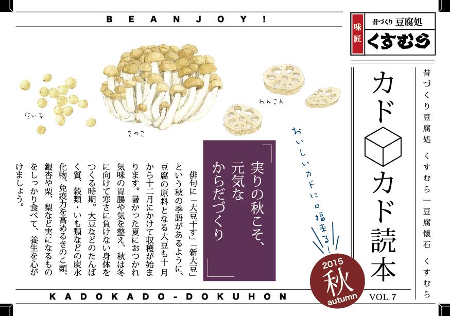 kadokado2015_7autumn-1