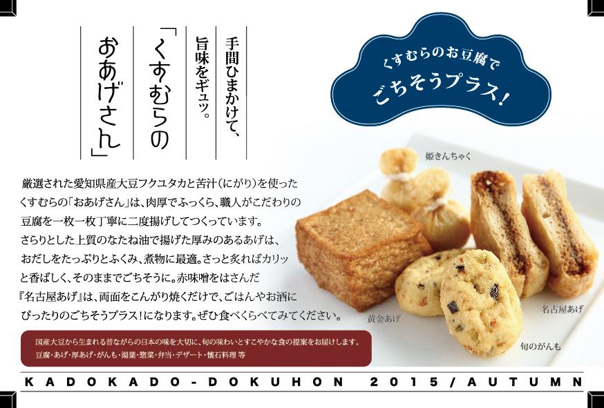 kadokado2015_7autumn-5