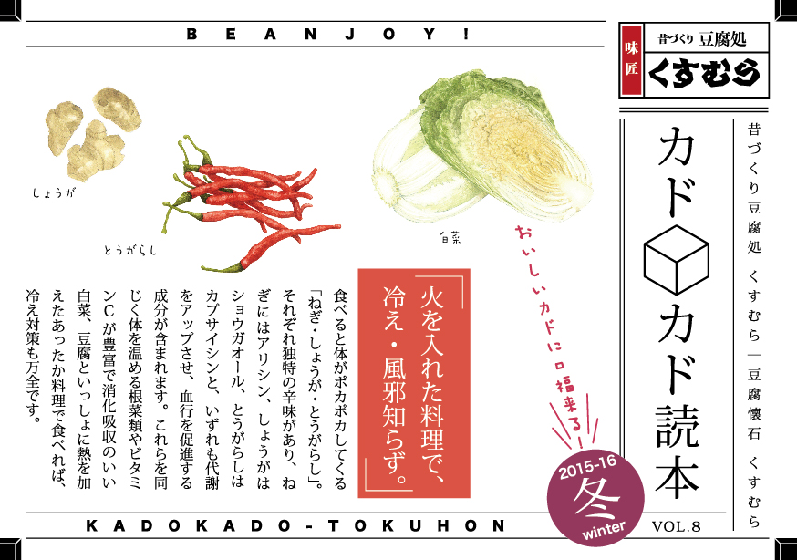 kadokado2015_8winter-1