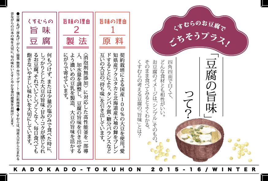 kadokado2015_8winter-5