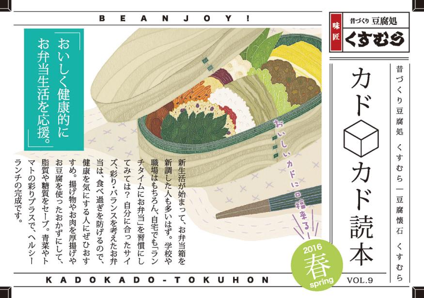 kadokado2016_9spring-1