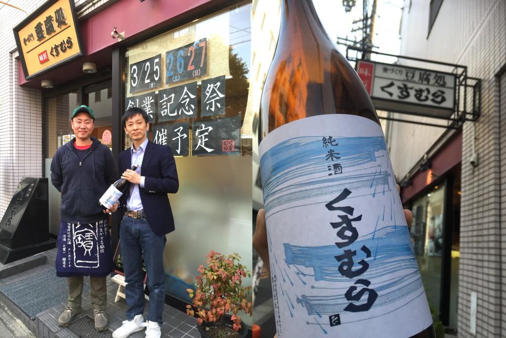 日本酒くすむら