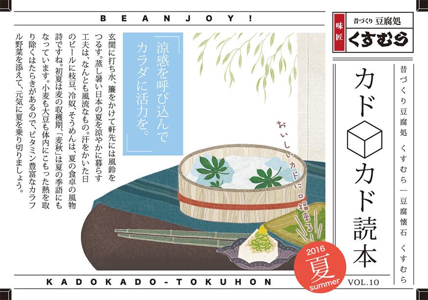 kadokado2016_10summer-1