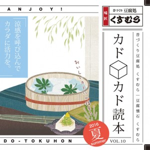 kadokado2016_10summer-1eye
