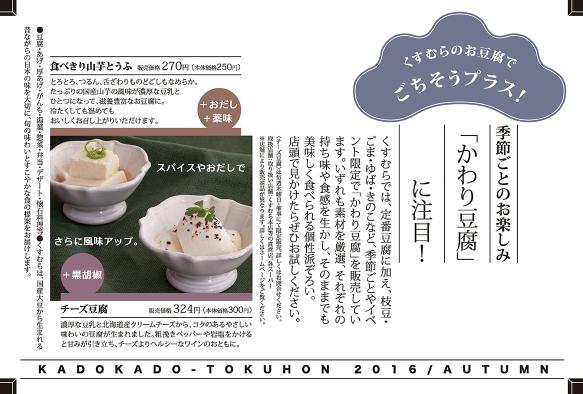 2016kadokado_11-5