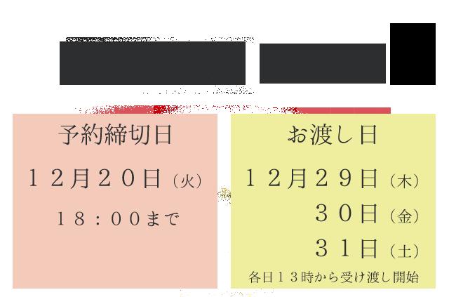 %e4%ba%88%e7%b4%84%e7%b7%a0%e3%82%81%e5%88%87%e6%97%a5%e3%81%ae%e3%82%b3%e3%83%94%e3%83%bc