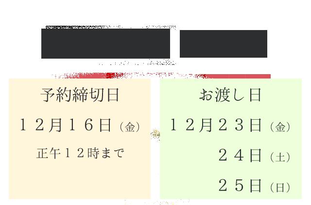 %e4%ba%88%e7%b4%84%e7%b7%a0%e3%82%81%e5%88%87%e6%97%a5