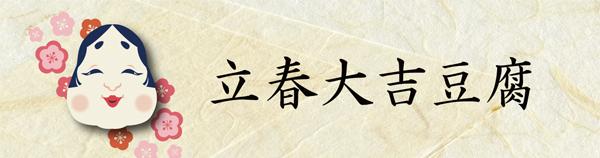 立春大吉豆腐タイトル
