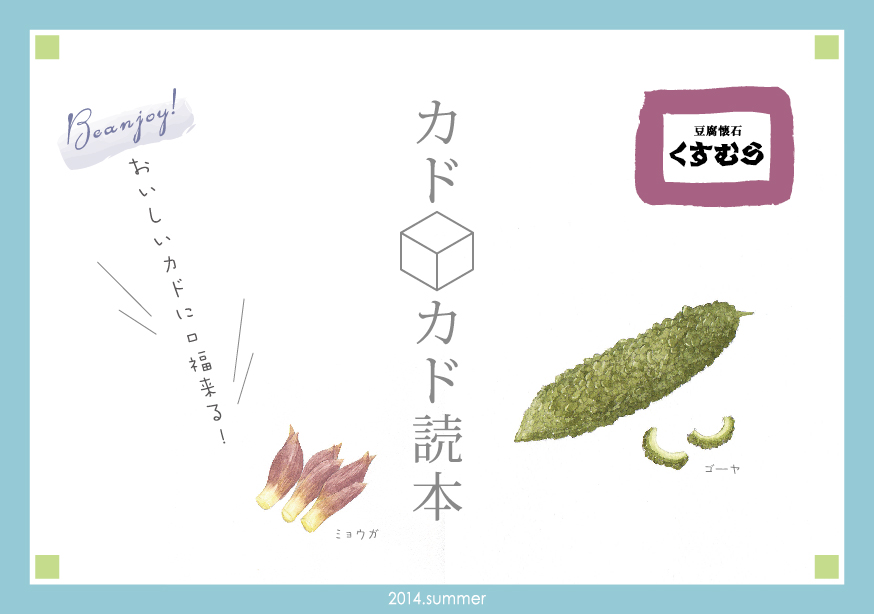 kadokado2014_2summer-1