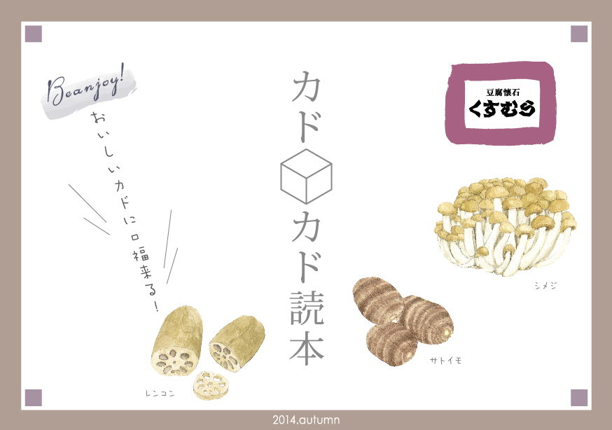 kadokado2014_3autumn-1