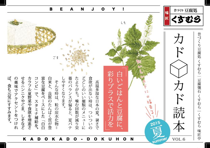 kadokado2015_6summer-1