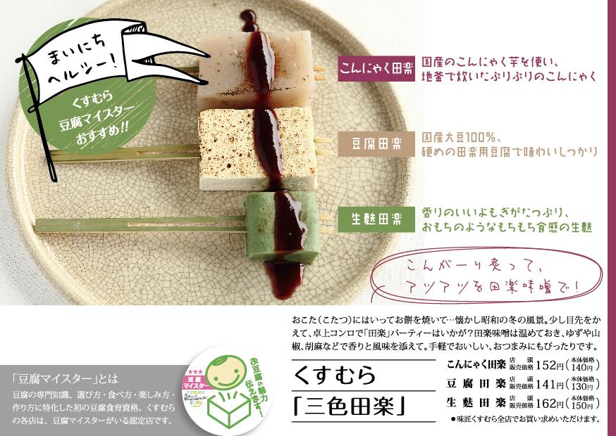 kadokado2015_8winter-4
