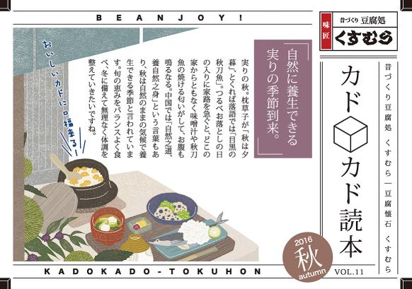 2016kadokado_11-1