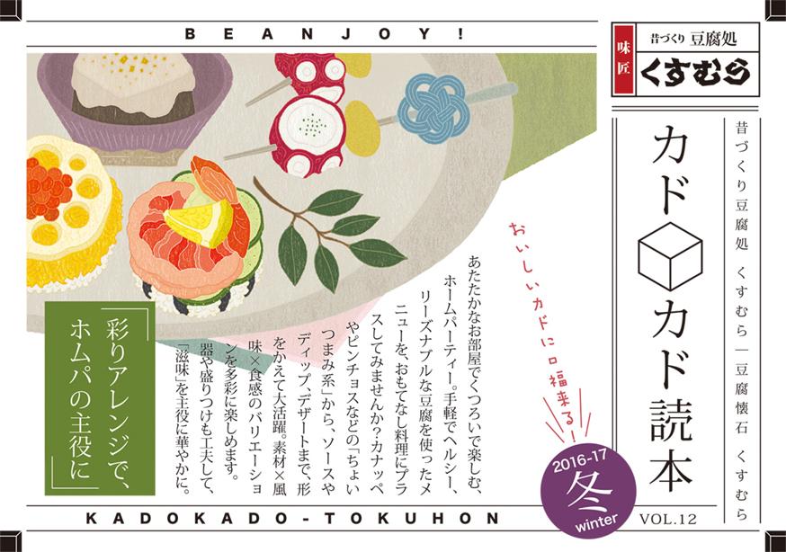 kadokado2016_12winter-1