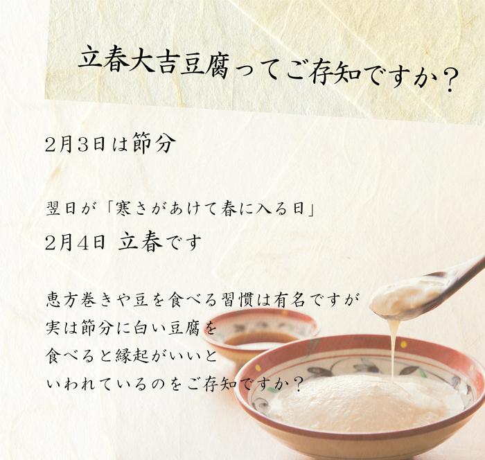 立春大吉豆腐ってご存知ですか?
