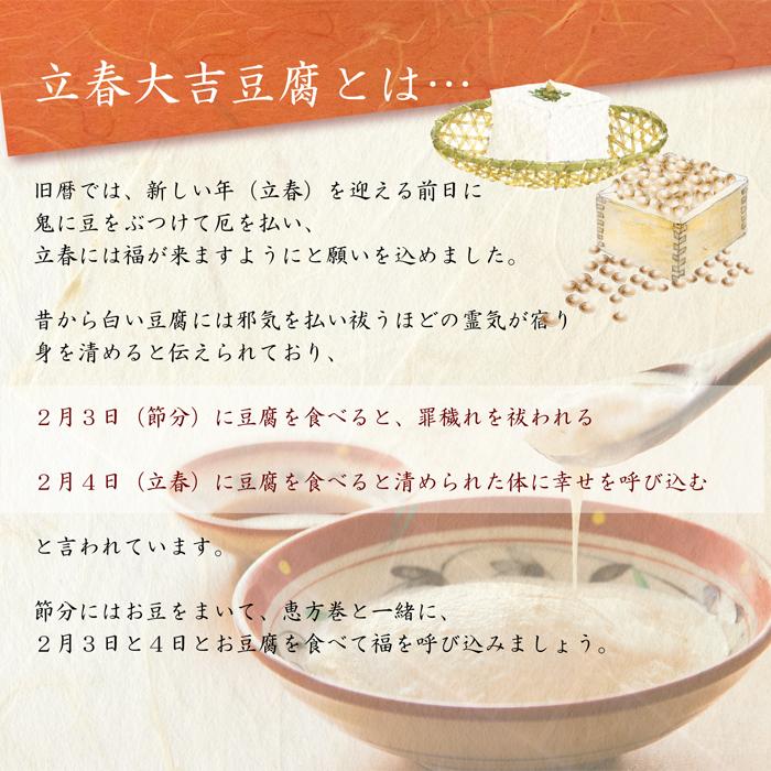 立春大吉豆腐説明