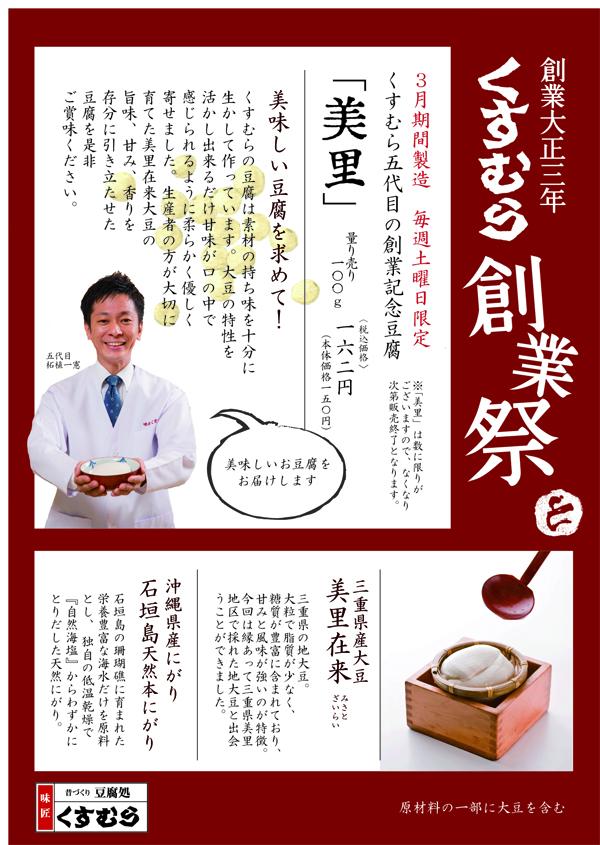 3月限定創業記念すくい豆腐「美里」