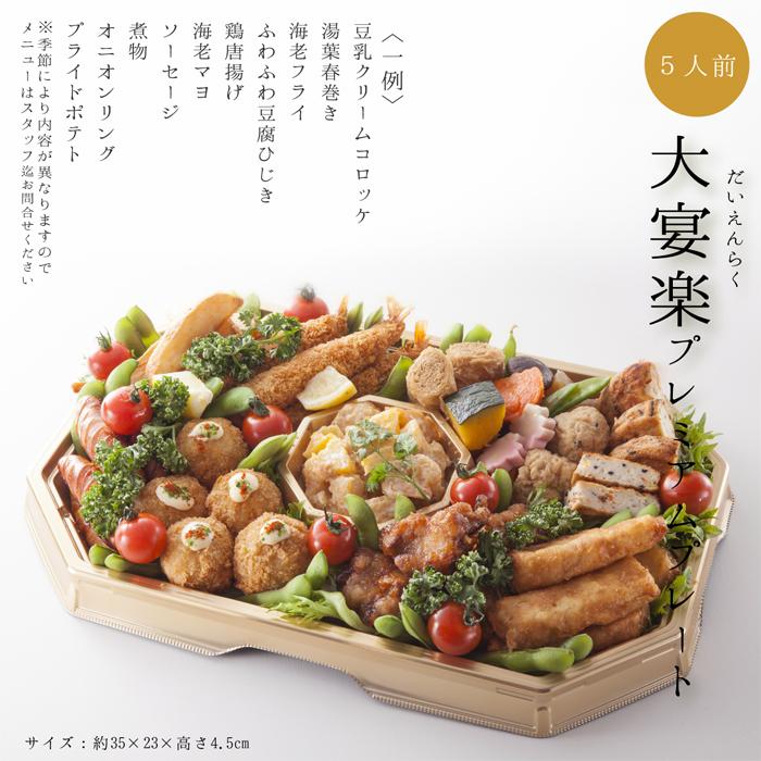 宅配オードブル「大宴楽」税込5,500円