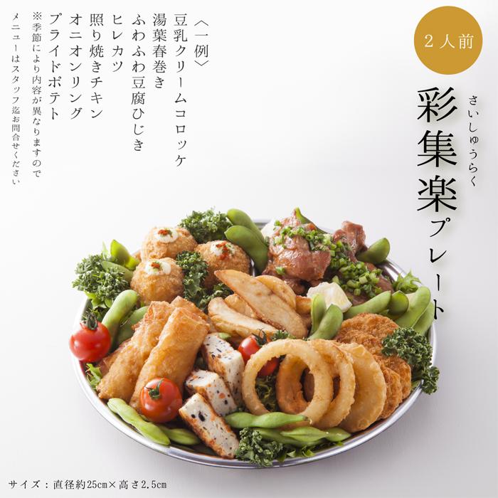 宅配オードブル「彩集楽」税込2,500円