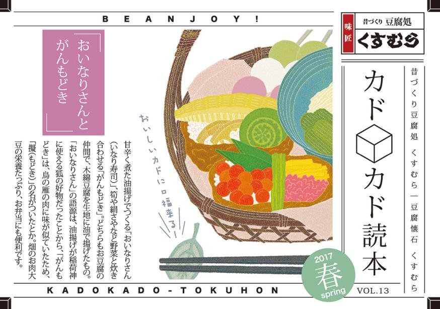 kadokado2017_13spring-1