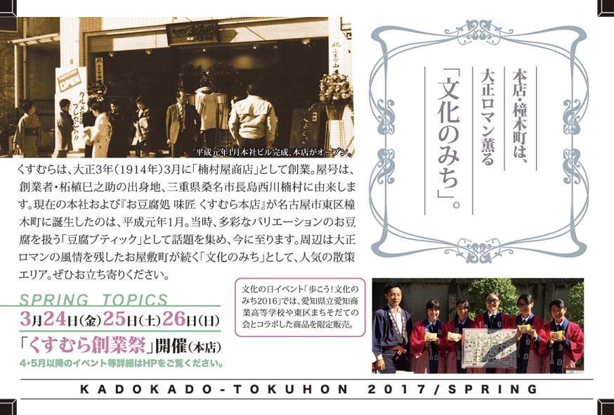 kadokado2017_13spring-5