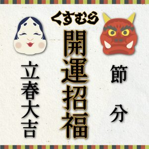 ★くすむら★ 東区 豆腐懐石 - maruko-nagoya.com